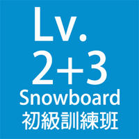 Snowboard beginner level 2+3 class